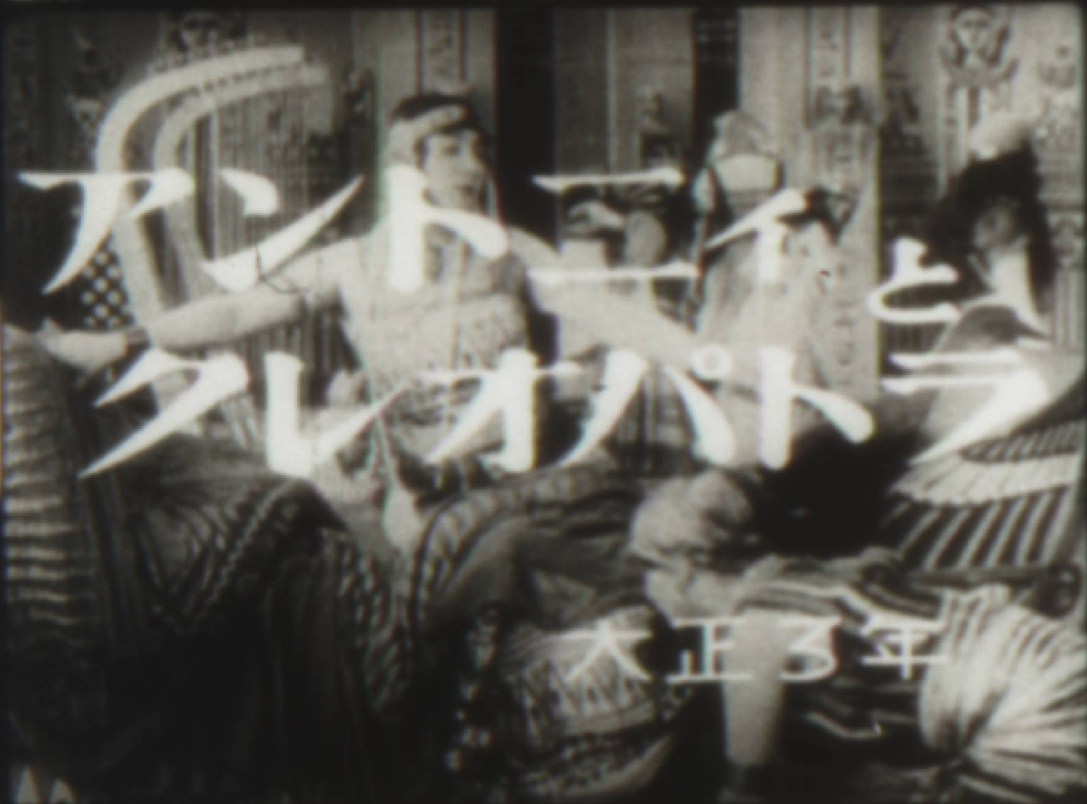 日本映画史19 - アントニーとクレオパトラ