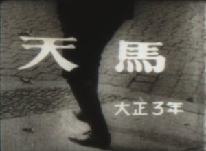 日本映画史20 - 天馬
