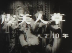 日本映画史25 - 虞美人草01