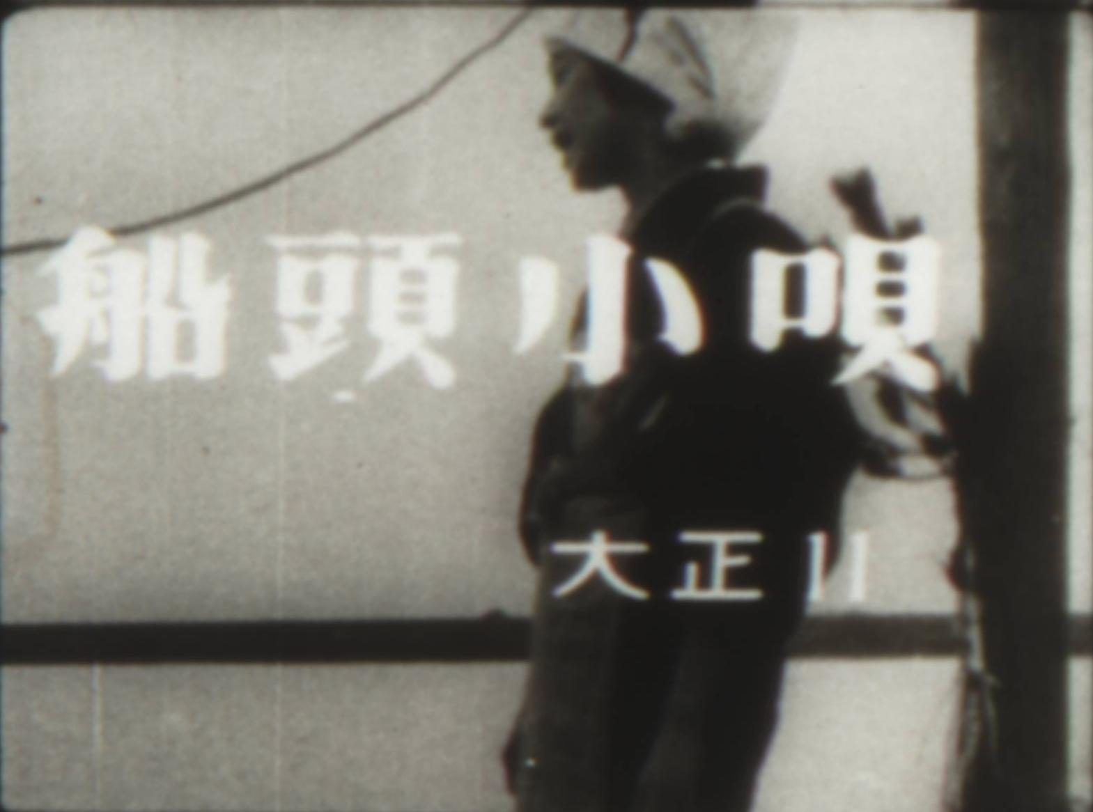 日本映画史29 - 船頭小唄