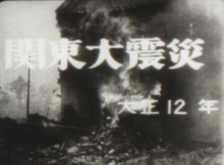 日本映画史30 - 関東大震災