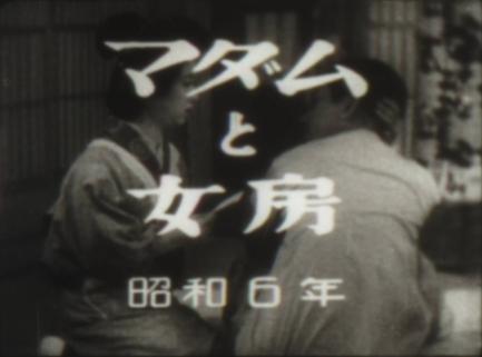 日本映画史32 - マダムと女房01