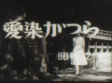 日本映画史34 - 愛染かつら01