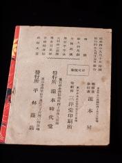 『斬人斬馬剣』出版情報