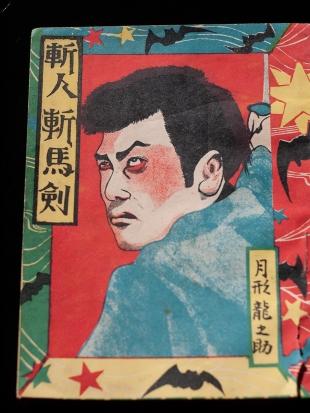 『斬人斬馬剣』表紙