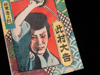 『此村大吉』表紙