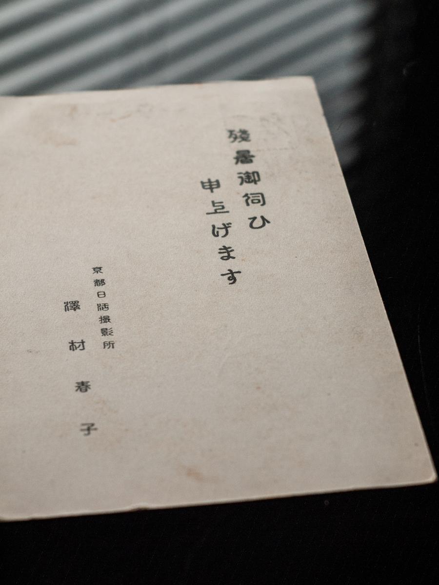 澤村春子、1927年の残暑見舞い