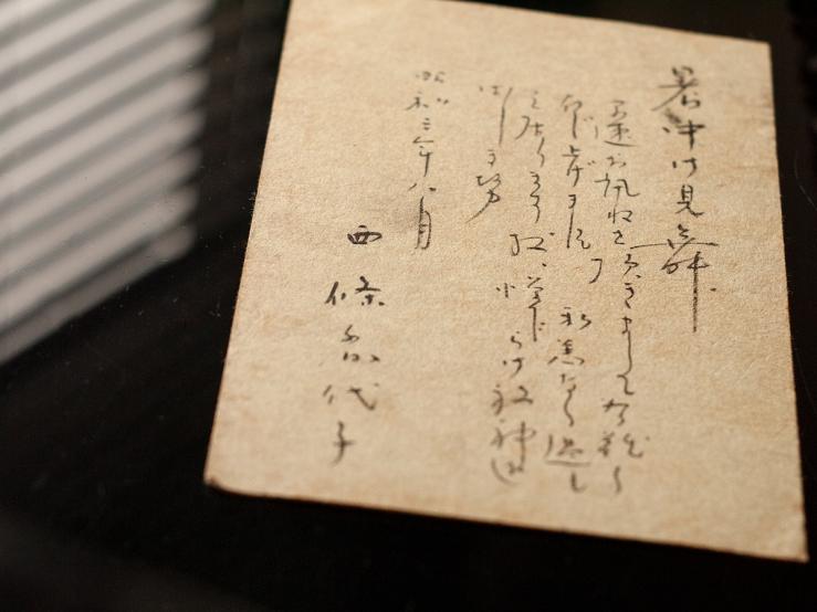 Saijo Kayoko 1928 Summer Greeting Card