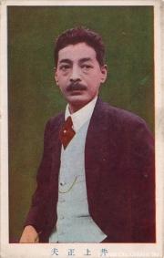 Inoue-Masao