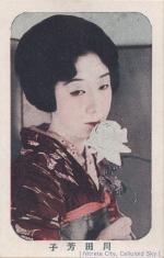 Kawada-Yoshiko