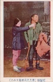 Kurishima-Sumiko-Inoue-Masao