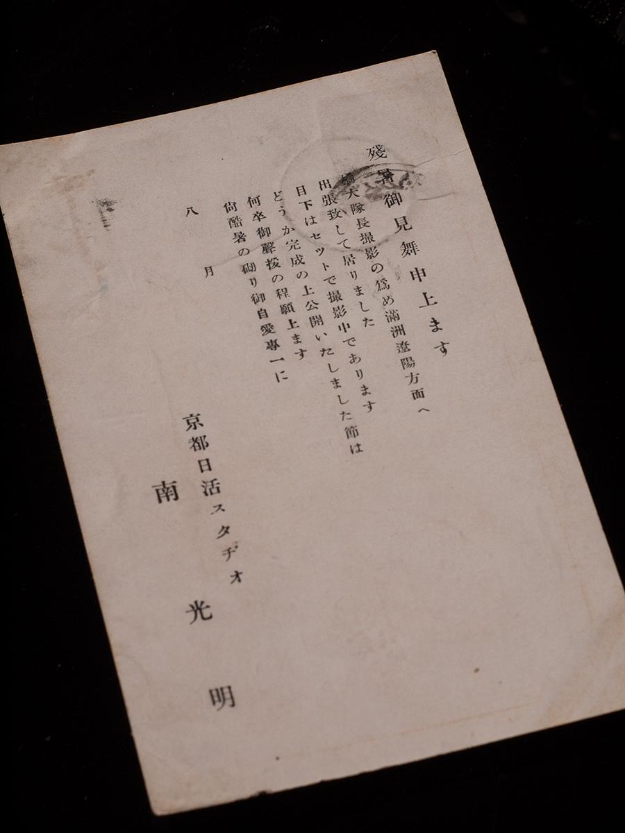 Minami Koumei 1940 Late Summer Greeting Card