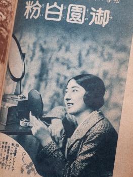 「御園白粉」広告の及川道子