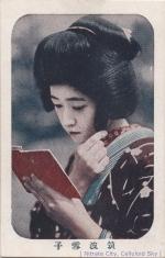 Tsukuba-Yukiko