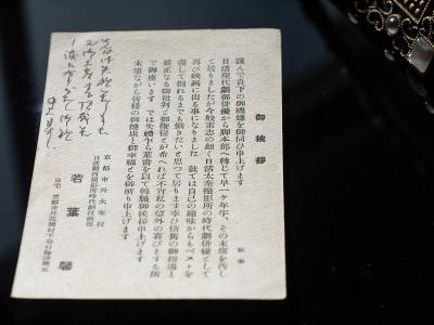 Wakaba Kaoru 1928 postcard