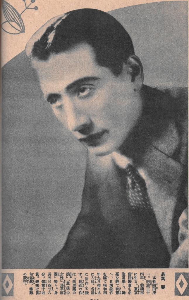 Wakaba Kaoru 1931