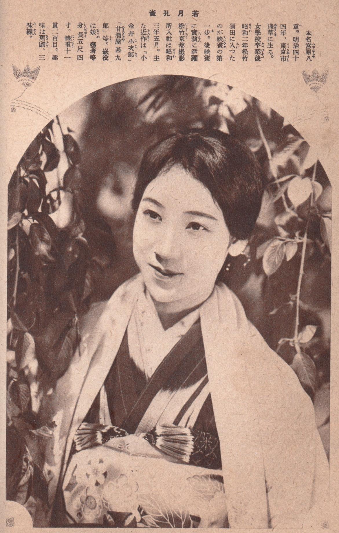 Wakatsuki Kujaku 1931