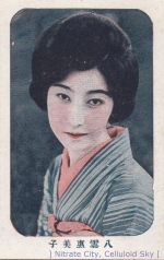 Yakumo-Emiko
