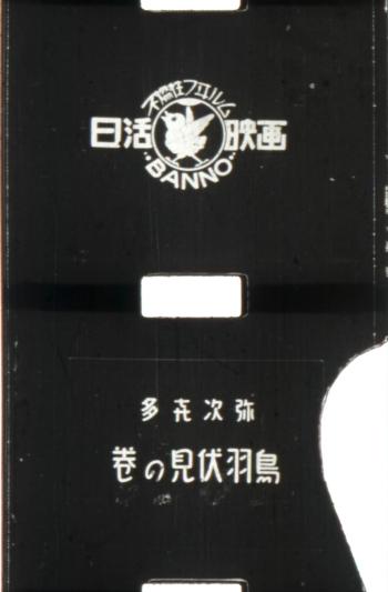 9.5mm 『弥次㐂多 鳥羽伏見の巻』