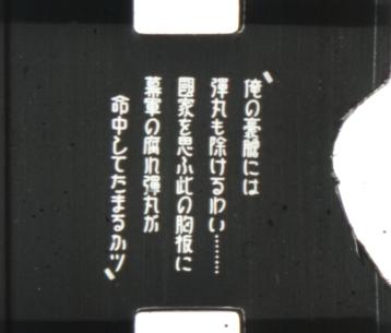 Yajikita: The Battle of Toba Fushimi 09