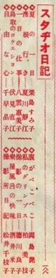『女性』誌 1927年10月号目次