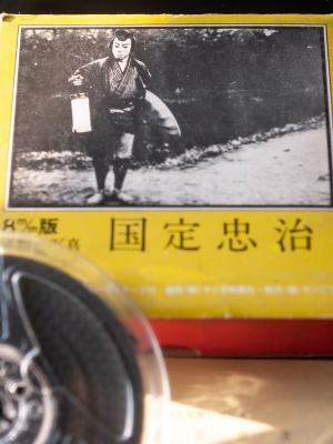 1925 - 国定忠治(スーパ8)