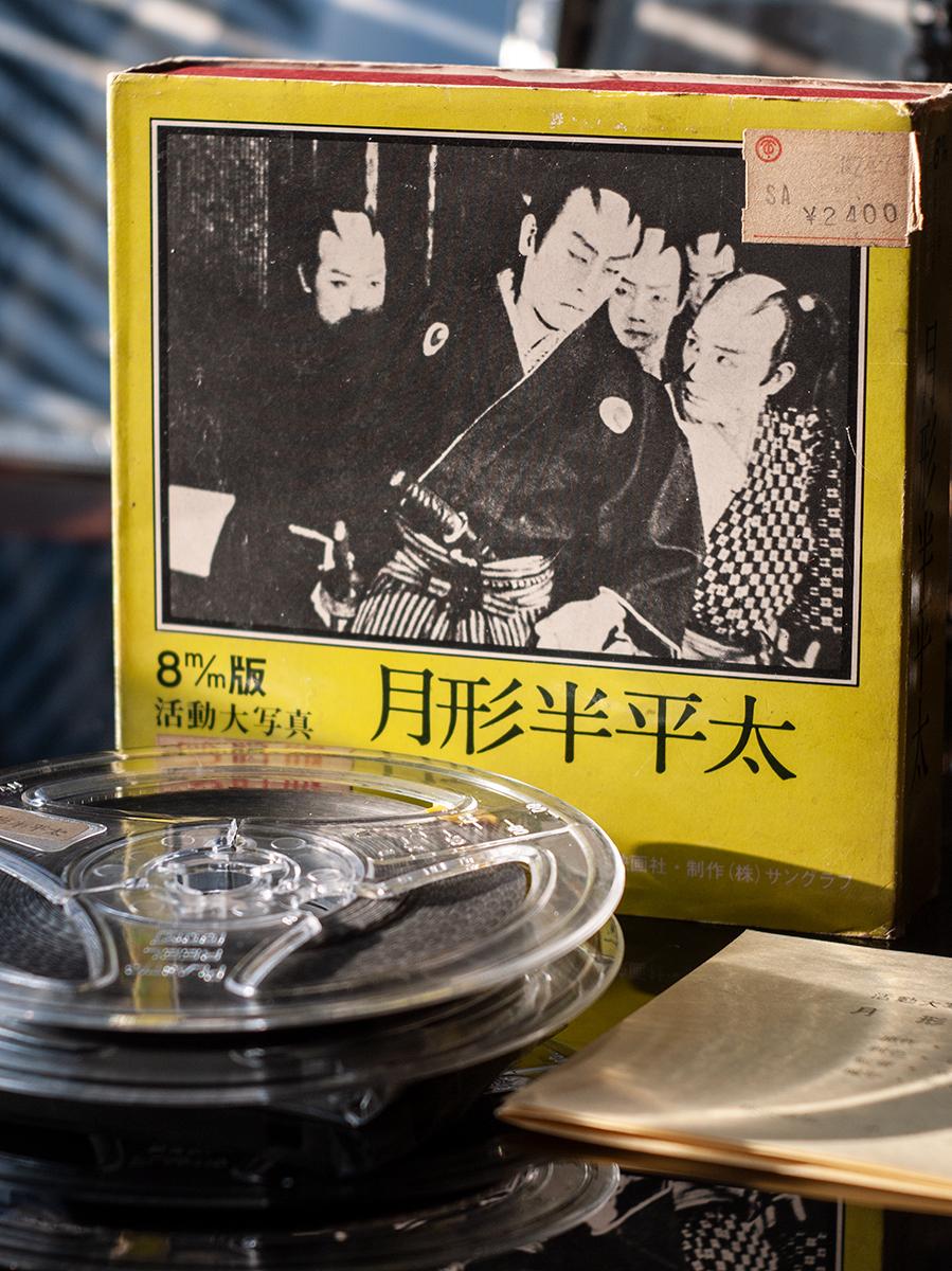 1925 Super8 月形半平太(衣笠貞之助監督/沢田正二郎主演)