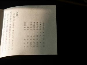 1925-tsukigata-hanpeita01