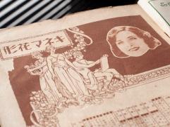 『キネマ花形』1926年11月号・目次口絵