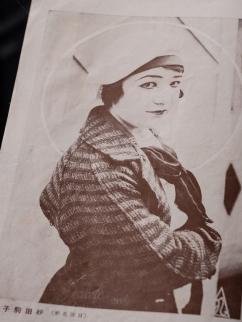 『キネマ花形』1926年11月号・グラビア砂田駒子