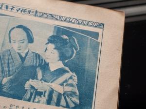 『キネマ花形』1926年11月号・「どんぐり長屋」