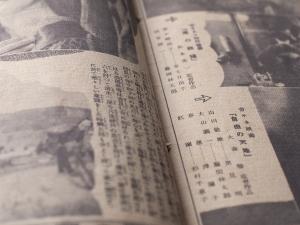 『キネマ花形』1926年11月号・「自由の天地」