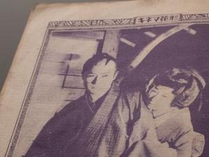 『キネマ花形』1926年11月号・「月形半平太」の河部五郎と澤村春子