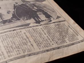 『キネマ花形』1926年11月号・ゴシップ欄