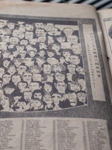 『キネマ花形』1926年11月号・現代アメリカ映畫人展覧會