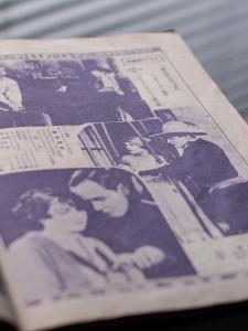 『キネマ花形』1926年11月号・「猛牛魔境」「青春繚亂」