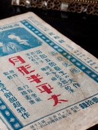 『キネマ花形』1926年11月号・裏表紙・月形半平太広告
