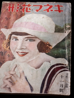 1926-11-kinema-hanagata-cover-colleen-moore