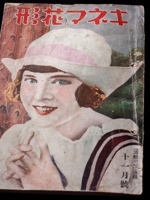 1926-11-kinema-hanagata-cover-colleen-moore