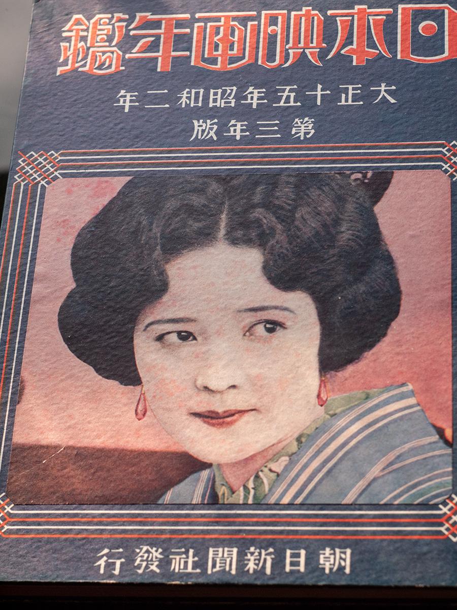 『日本映画年鑑 第三年版』表紙