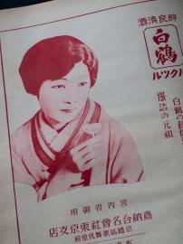 白鶴広告の栗島すみ子