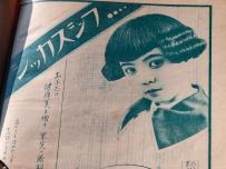 フジスカッシ広告の小桜葉子