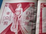日本館・東京館広告