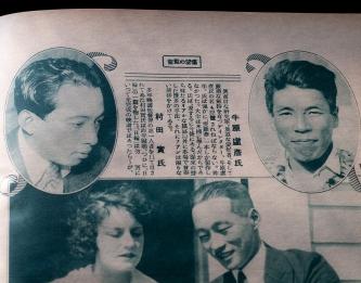 村田實と牛原虚彦