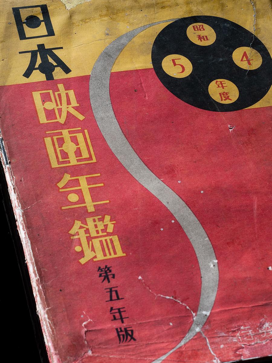 日本映画年鑑 第五年版 表紙