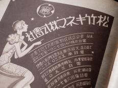 松竹キネマ広告