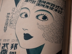 丸の内・邦樂座、新宿・武蔵野館広告