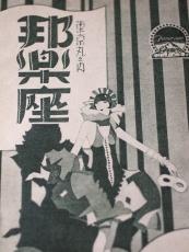 丸の内邦楽座広告
