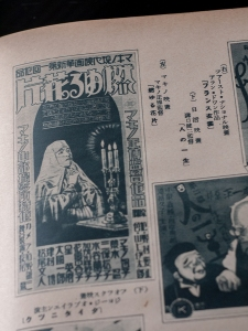 『燃ゆる花片』ポスター