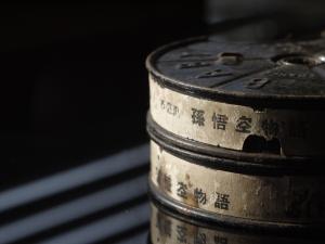 伴野商店 9.5mm 『孫悟空物語』